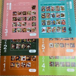☆なこ様 売約済☆ レタスクラブ 献立カレンダー③(料理/グルメ)