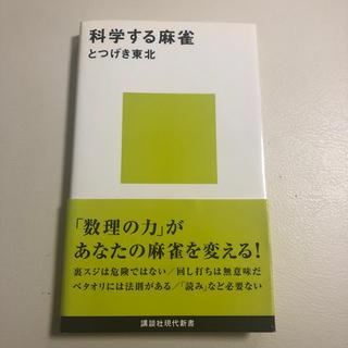 コウダンシャ(講談社)の科学する麻雀(趣味/スポーツ/実用)