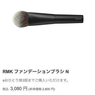 アールエムケー(RMK)のRMK ファンデーションブラシN(ブラシ・チップ)