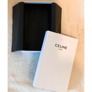 セリーヌ(celine)のCELINE 箱のみ(ショップ袋)