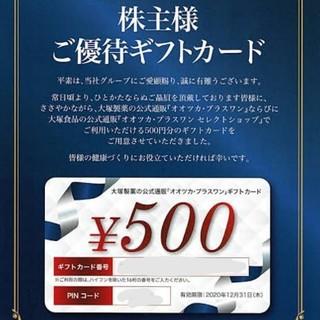 大塚製薬株主優待券オオツカプラスワン チケット クーポン 500円分
