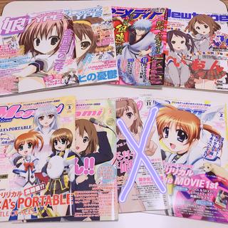 コウダンシャ(講談社)のアニメ雑誌 8冊セット(アニメ)