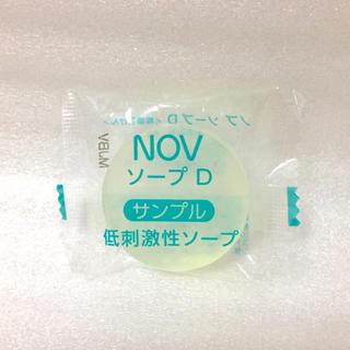 ノブ(NOV)のNOV ソープD ❇︎ 低刺激性ソープ サンプル10g ノエビア(ボディソープ/石鹸)