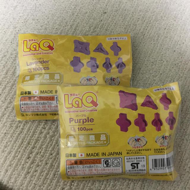 【限定商品】LaQ パープル&ラベンダー 各色100pcs キッズ/ベビー/マタニティのおもちゃ(積み木/ブロック)の商品写真
