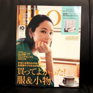 宝島社 - 未読美品★GLOW(グロー) 2020年8月号増刊 雑誌のみ★最新号