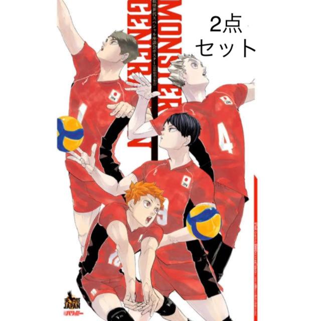 集英社(シュウエイシャ)のハイキュー🏐ポスター🏐ジャンプ 32号 エンタメ/ホビーの漫画(少年漫画)の商品写真
