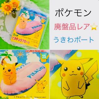 Takara Tomy - 廃盤品❤️ポケモンピカチュウフロート❤️うきわ