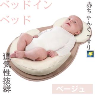 赤ちゃん ベビー用品 新生児 布団 ベッド