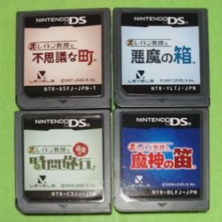 ニンテンドーDS(ニンテンドーDS)のDS レイトン教授 4種セット(携帯用ゲームソフト)