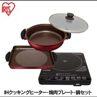 アイリスオーヤマ - IHクッキングヒーター IHC-T51S-B アイリスオーヤマ 焼肉プレート