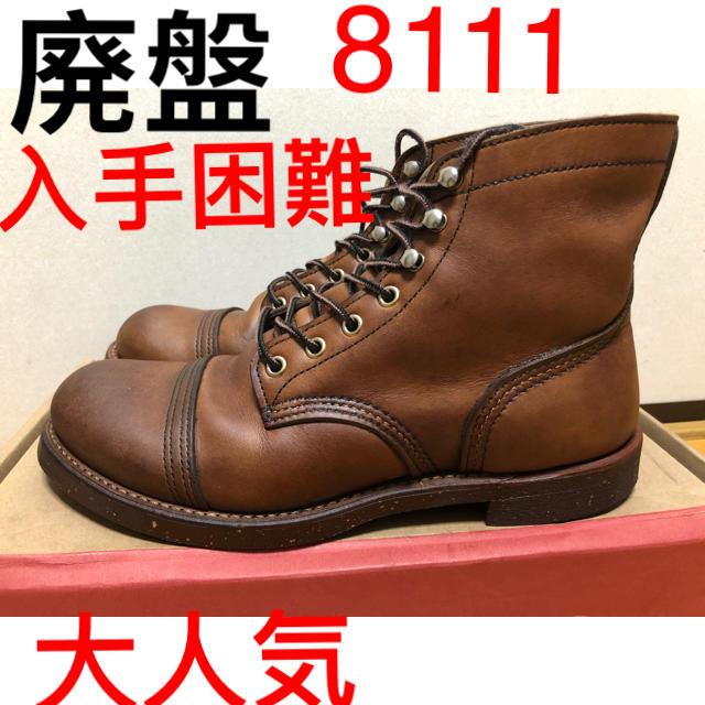 REDWING(レッドウィング)の☆良品☆redwing アイアンレンジ 8111 メンズの靴/シューズ(ブーツ)の商品写真