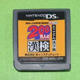 ニンテンドーDS(ニンテンドーDS)の200万人 漢検(携帯用ゲームソフト)