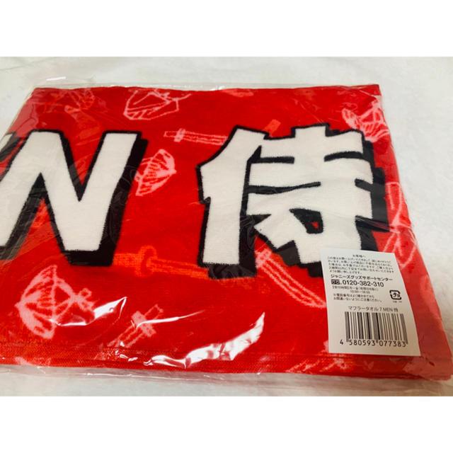 7 MEN 侍8.8タオル 公式写真 エンタメ/ホビーのタレントグッズ(アイドルグッズ)の商品写真