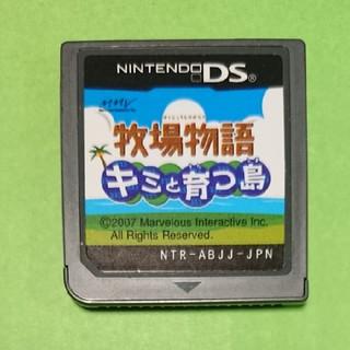 ニンテンドーDS(ニンテンドーDS)の牧場物語 キミと育つ島(携帯用ゲームソフト)