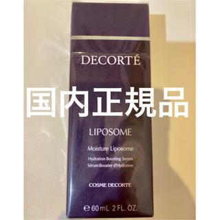 コスメデコルテ(COSME DECORTE)の新品未開封 コスメデコルテ モイスチュアリポソーム 美容液 60ml(ブースター/導入液)