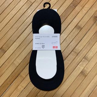 ユニクロ(UNIQLO)のユニクロ 靴下 ベリーショートソックス3ピースセット(ソックス)