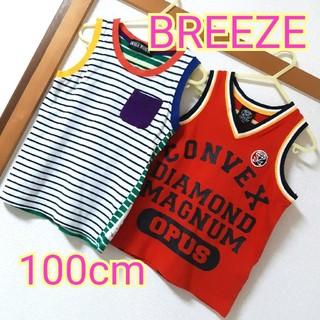 BREEZE - 【100cm】BREEZE★タンクトップ★2枚セット★バスケット*ユニフォーム