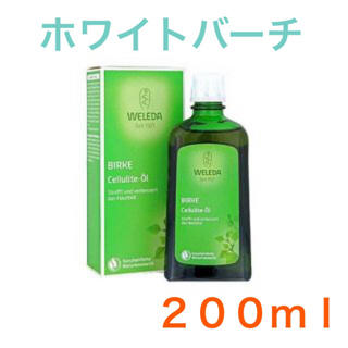 WELEDA - 【新品】ヴェレダ ホワイトバーチ ボディオイル 200ml