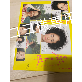凪のお暇 ブルーレイボックス(TVドラマ)