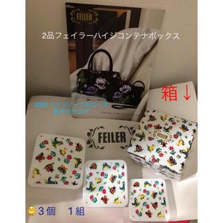 フェイラー(FEILER)のサッチ様専用2品同封割引 フェイラーノベルティーハイジタンブラー ハイジボックス(タンブラー)