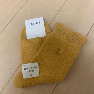 セリーヌ(celine)の新品未使用☆セリーヌ  靴下(ソックス)