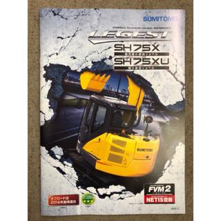 住友建機 油圧ショベル カタログ SH75X7