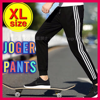 XL ジョガーパンツ ジャージ スキニー サイドラインパンツ スウェット
