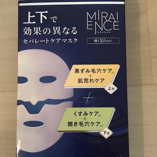 ミライエンス セパレートケアマスク 輝くシルバー(3回分)(パック/フェイスマスク)