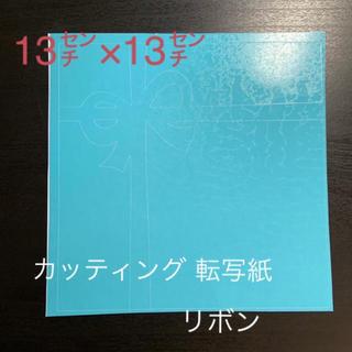 ティファニー(Tiffany & Co.)のティファニーブルー リボン カッティング転写紙(型紙/パターン)