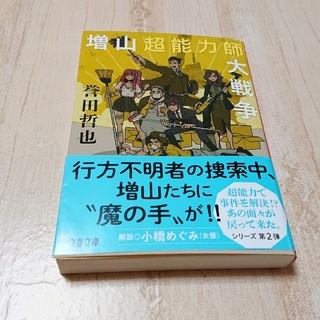 M様専用・増山超能力師大戦争・誉田哲也(文学/小説)