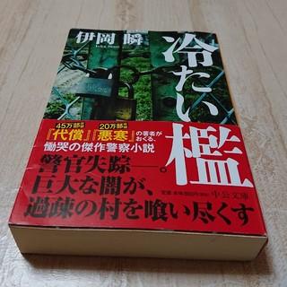 2冊セット・柚木祐子・合理的にあり得ない、伊岡瞬・冷たい檻(文学/小説)