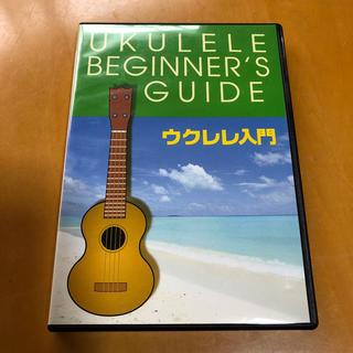 ウクレレ入門 DVD 楽譜付き(その他)