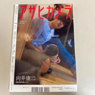 アサヒシンブンシュッパン(朝日新聞出版)のアサヒカメラ 2020年 07月号(趣味/スポーツ)