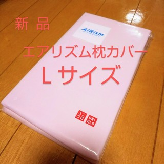 ユニクロ(UNIQLO)の☆新品未使用☆エアリズム 枕カバー L ピンク(シーツ/カバー)