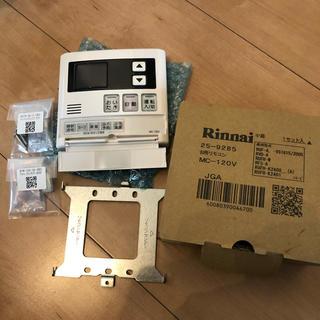 リンナイ(Rinnai)の給湯器 台所リモコン Rinnai MC-120V(その他)