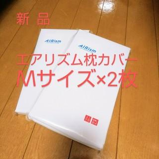 ユニクロ(UNIQLO)のセール‼️☆新品未使用☆エアリズム 枕カバー M ホワイト 白 2枚セット(シーツ/カバー)