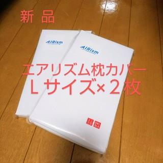 UNIQLO - 新品未使用☆エアリズム 枕カバー L ホワイト 白