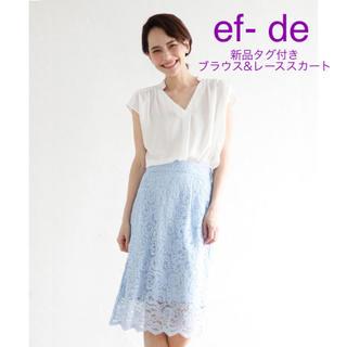 ef-de - 【新品タグ付】ef- de エフデ⭐︎上下セット⭐︎ブラウス&レーススカート