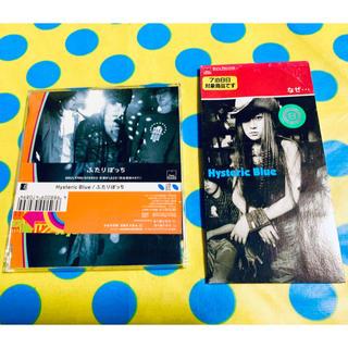 ソニー(SONY)の81%OFF 定価2136円◆Hysteric Blue CDシングル2枚セット(テレビドラマサントラ)