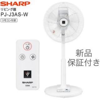 シャープ(SHARP)の【新品】シャープ SHARP 扇風機 プラズマクラスター PJ-J3AS-W(扇風機)