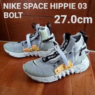 ナイキ(NIKE)のNIKE SPACE HIPPIE 03 BOLT 27.0cm(スニーカー)