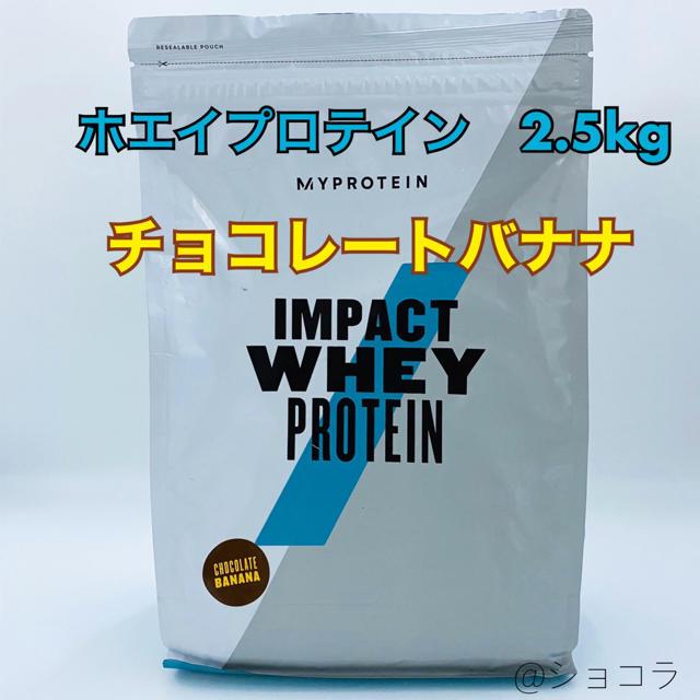 【2.5kg】マイプロテイン impact ホエイ チョコレートバナナ スポーツ/アウトドアのトレーニング/エクササイズ(トレーニング用品)の商品写真