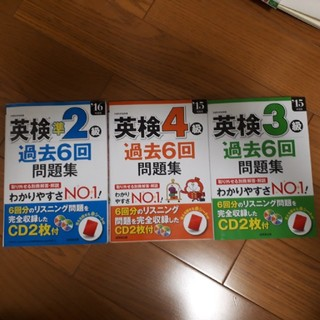 英検準2級3級4級 3冊セット(資格/検定)