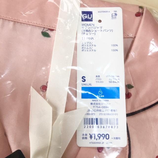 GU(ジーユー)の新品★GU  サテンパジャマ  チェリー  ピンク S★さくらんぼ レディースのルームウェア/パジャマ(パジャマ)の商品写真