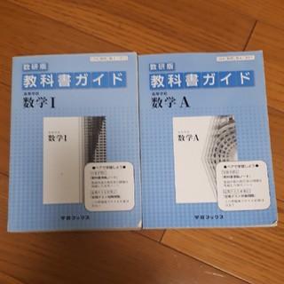 311高等学校 数学Ⅰ数学A2冊セット(語学/参考書)
