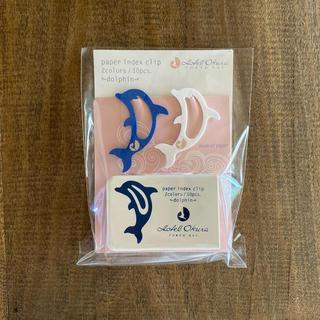 ホテルオークラ東京ベイ ペーパークリップ ブックマーカー イルカ 10個 ブルー(しおり/ステッカー)