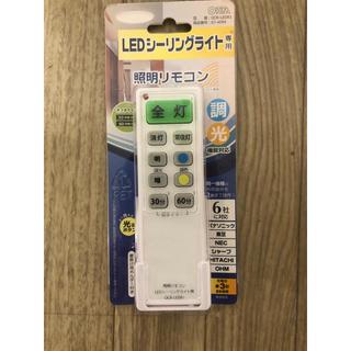 LEDシーリングライトリモコン(天井照明)