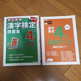 未使用 頻出度順漢字検定問題集4級(資格/検定)