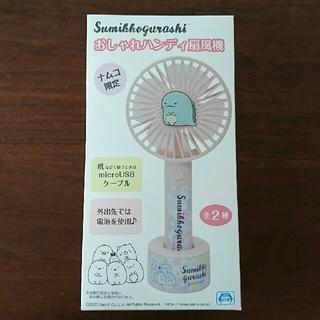 サンエックス(サンエックス)の値下げ‼すみっコぐらし ハンディ扇風機(扇風機)