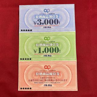 アオヤマ(青山)の洋服の青山 優待券&割引券(ショッピング)